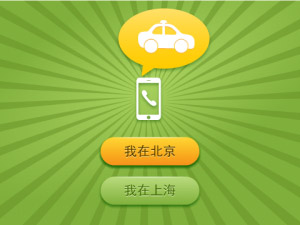Hi Taxi v1.0.0 for mmmooo apps