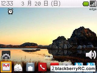 Android style theme for blackberry 83xx,87xx,88xx os4.5