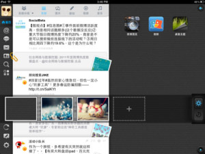 Sina Weibo v1.0.3 for BlackBerry PlayBook Software