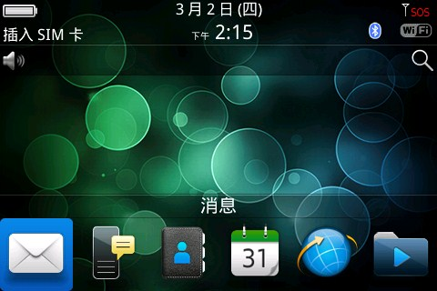 Colors 7 for blackberry 9000 themes os5.0