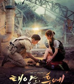 <b>Descendants of the sun - you are my everthing rin</b>